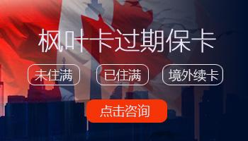 加拿大枫叶卡过期保卡咨询