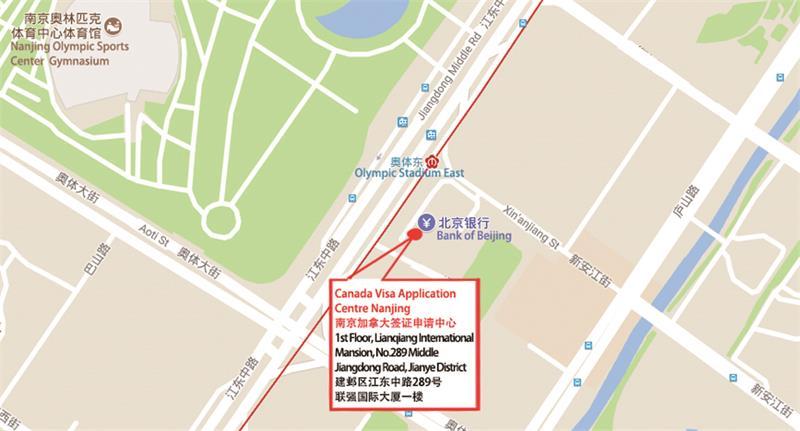 加拿大驻南京总领事馆签证中心地址和电话