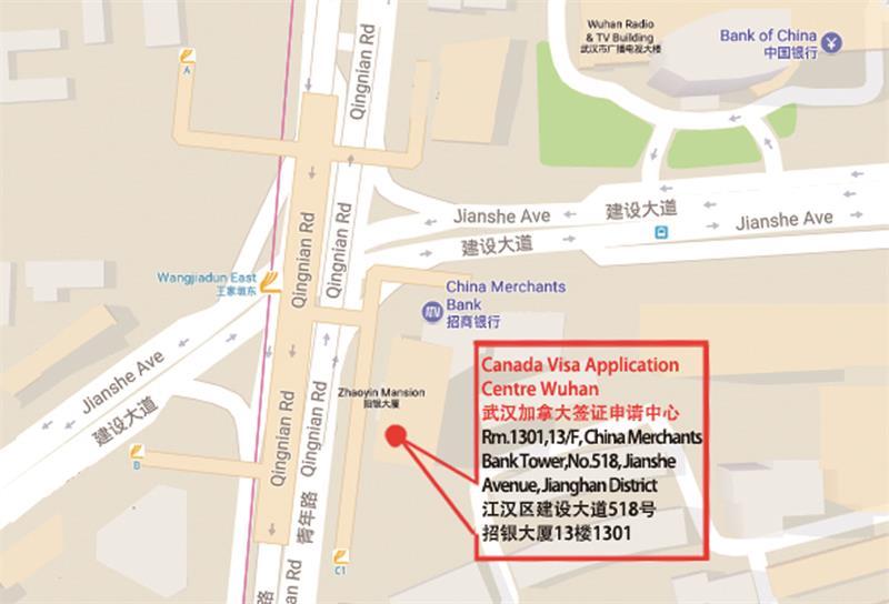 加拿大驻武汉总领事馆签证中心地址和电话