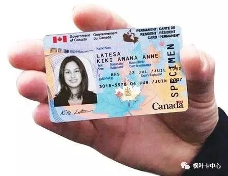 重磅! 加拿大将推出枫叶卡新政 不用再邮寄文件!